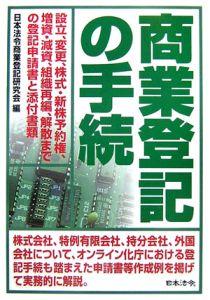 『商業登記の手続<11訂>』日本法令商業登記研究会