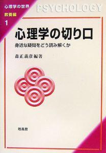 心理学の切り口 心理学の世界・教養編1
