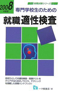 専門学校生のための就職適性検査 2008