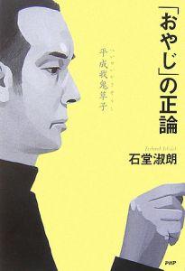 『「おやじ」の正論』石堂淑朗