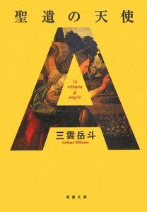『聖遺の天使』三雲岳斗
