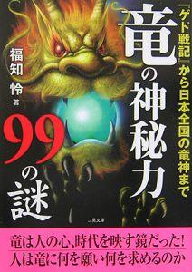 竜の神秘力99の謎