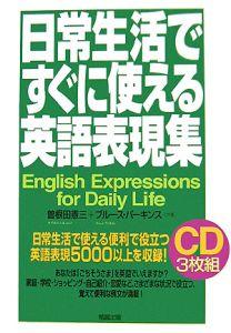 日常生活ですぐに使える英語表現集 CD付
