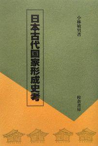 日本古代国家形成史考