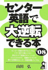 センター英語で大逆転できる本 2008