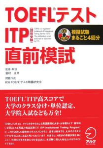 TOEFLテスト ITP直前模試 CD付
