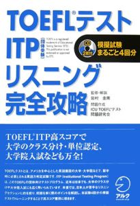 TOEFLテスト ITPリスニング完全攻略 CD付