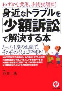 身近なトラブルを「少額訴訟」で解決する本