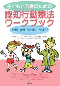 子どもと若者のための認知行動療法ワークブック