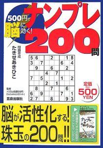 500円で脳に効く!ナンプレ200問