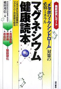 『マグネシウム健康読本 さまざまな生活習慣病とマグネシウムの密接な関係』横田邦信