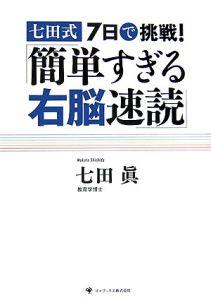 七田式7日で挑戦!「簡単すぎる右脳速読」