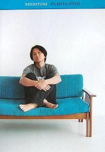 『SHIRITORI』藤井フミヤ