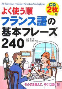 よく使う順フランス語の基本フレーズ240