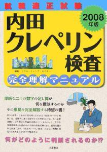 内田クレペリン検査 完全理解マニュアル 2008