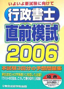 行政書士直前模試 2006