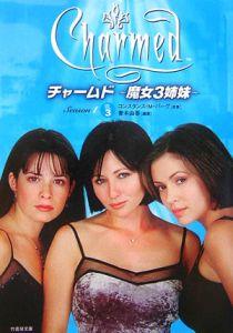 チャームド~魔女3姉妹~1