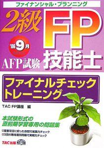 2級FP技能士AFP試験 ファイナンシャルトレーニング 2006.9