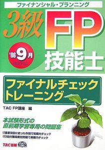3級FP技能士ファイナルチェックトレーニング 2006.9