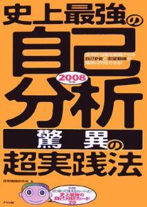 史上最強の自己分析〈驚異の〉超実践法 2008