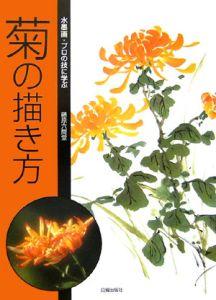 水墨画・プロの技に学ぶ 菊の描き方