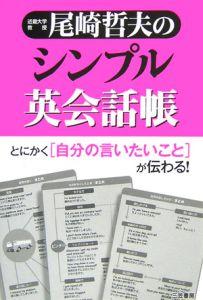 尾崎哲夫のシンプル英会話帳