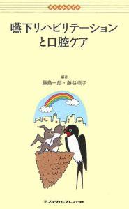 『嚥下リハビリテーションと口腔ケア』藤谷順子