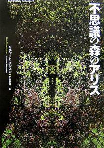 『不思議の森のアリス』リチャード・マシスン