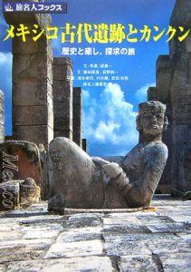 旅名人ブックス メキシコ古代遺跡とカンクン