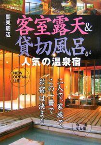客室露天&貸切風呂が人気の温泉宿 関東周辺