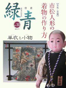 骨董緑青 特集:市松人形の着物の作り方