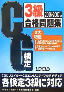 CG検定3級合格問題集 2006-2007