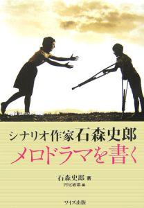 シナリオ作家石森史郎メロドラマを書く