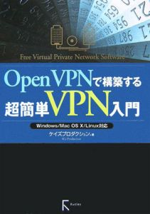 OpenVPNで構築する超簡単VPN入門