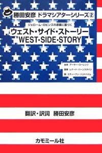 ウェスト・サイド・ストーリー