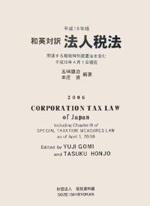 和英対訳法人税法 平成18年