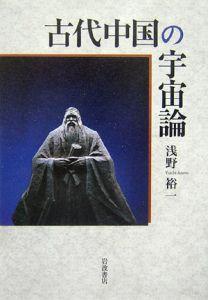 古代中国の宇宙論