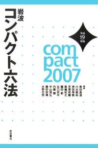 岩波コンパクト六法 平成19年