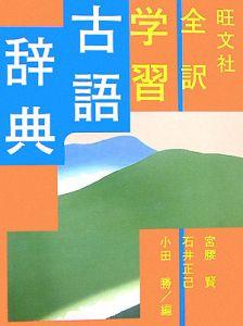 『全訳学習古語辞典』宮腰賢