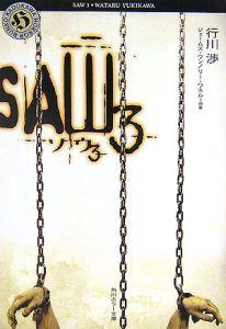 ジェームズ・ワン『SAW3』
