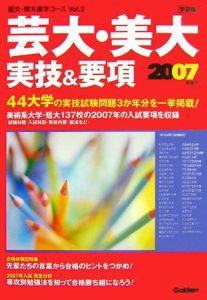 芸大・美大実技&要項 2007