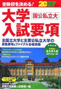 学校案内 大学入試要項 2007