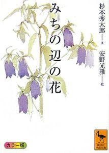 『みちの辺の花』杉本秀太郎