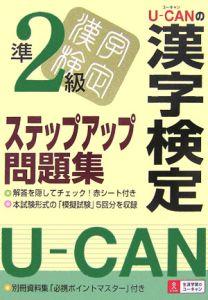 U-CANの漢字検定準2級ステップアップ問題集
