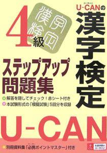 U-CANの漢字検定4級ステップアップ問題集