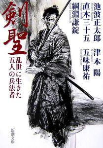 剣聖-乱世に生きた五人の兵法者-