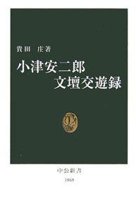 小津安二郎文壇交遊録