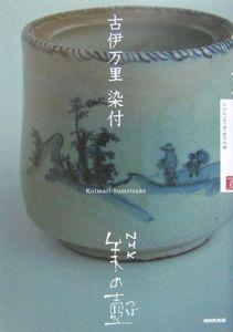 『古伊万里染付』NHK「美の壷」制作班