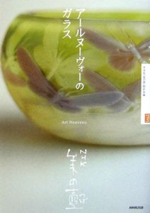 『アールヌーヴォーのガラス』NHK「美の壷」制作班