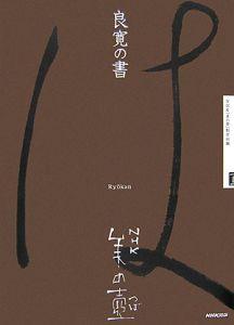 『良寛の書』NHK「美の壷」制作班